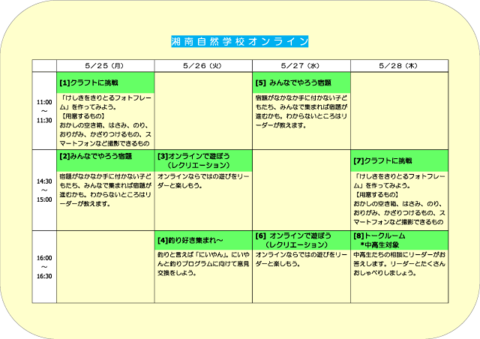timetable_online20200525-28.png