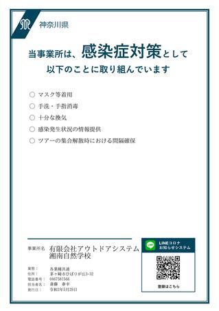 感染防止対策取組書(神奈川県)