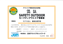 mark_safety_outdoor.jpg